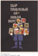 Vintage Russian poster - Groceries advertisement 1966